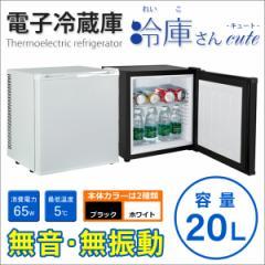 【送料無料】冷蔵庫 小型 ミニ 20L 冷庫さんcute ...