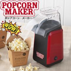 ポップコーン・メーカー ポップコーン 家庭用 POPCORN ポップコーンメーカー ポップコーンマシーン  ホームパーティー