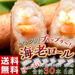 《送料無料》海老ロール 6袋(1袋:5本入り 200g) ※冷凍 ○
