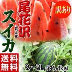 《送料無料》山形県産 「尾花沢スイカ」(訳あり) 2L〜3L 約6.8kg ※常温 ○