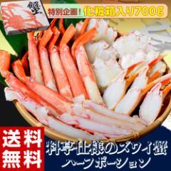 ≪送料無料≫ 化粧箱入り 料亭仕様のズワイ蟹ハーフポーション 700g(ボイル済み) ※冷凍 〇