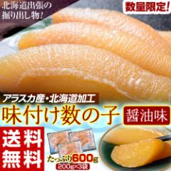 ≪送料無料≫味付け数の子 醤油味 200g×3袋 ※冷凍 ☆