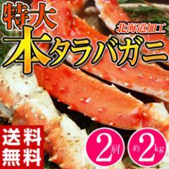 ≪送料無料≫ロシア産 ボイルタラバ蟹シュリンク 2肩 約2キロ ※冷凍 ☆