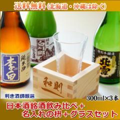 日本酒 飲み比べセット 名の華 銘酒3本飲み比べと名入れ枡+グラスセット ホワイトデー 誕生日、父の日、退職祝いにも