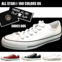 コンバース CONVERSE ALL STAR 100 COLORS OX オールスター カラーズ オックス レディース/メンズ 1CK562 1CK563 1CK565