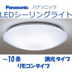 送料無料 Panasonic/パナソニック LSEB1054 LEDシ...