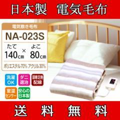 送料無料 電気毛布 電気敷毛布 日本製 NA-023S ダニ退治 洗える