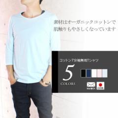 オーガニックコットン7分袖無地Tシャツ [メンズ] [日本製] [メール便OK] (m352) 160930