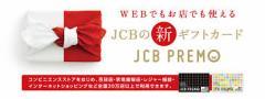 JCBプレモカード(新型JCBギフトカード)【3000円券(3300円)】【送料無料】ポイント払いも可