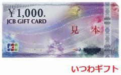 新券JCB ギフトカード 【1000円券×8枚】【金券 ギフト券 商品券】ポイント払可・送料無料