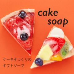 本物の ケーキ そっくり!プレゼント におすすめ リィリィ ケーキソープ 石鹸 ギフト コスメ