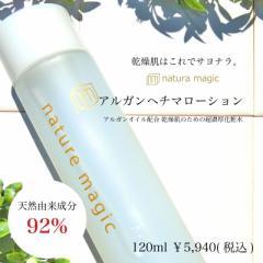 乾燥肌 のことだけを考えて生まれた 化粧水  ネイチャーマジック アルガンヘチマローション