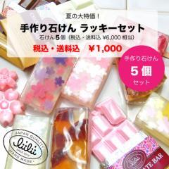 【送料無料】【福袋】プレゼント にもおすすめ リィリィ 石鹸 5個 ラッキーセット ギフト