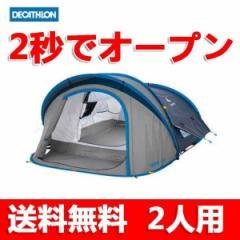 テント キャンプテント 簡易テント フルクローズ ポップアップテン雨よけ 2人用 ワンタッチテント フルクローズ ポップアップテント
