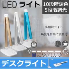 送料無料 卓上電気スタンド LEDデスクライト 調光調色機能 LEDライト 自然光 108灯 電気スタンド 読書灯 タッチセンサー LEDスタンド