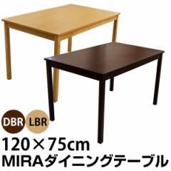 MIRA ダイニングテーブル 120幅 DBR/LBR 送料無料