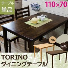 TORINO ダイニングテーブル 110×70 NA/WAL <家具 インテリア デスク テーブル チェア 収納 オフィス 送料無料>