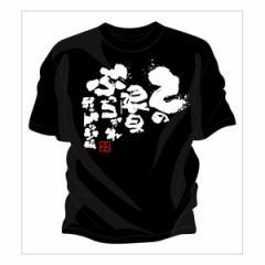 ドッジボールオリジナルtシャツ ! チームtシャツ ドッジボール や ドッジボール チームtシャツ  「限界ぶっちぎれ」