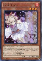 灰流うらら スーパーレア MACR-JP036 炎属性 レベル3【遊戯王カード】