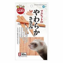 マルカン フェレットのやわらかささみ(90g)小動物/おやつ/MARUKAN/ML-14