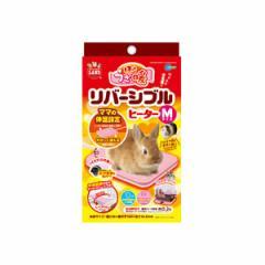 マルカン ほっとうさ暖 リバーシブルヒーター(M)小動物/ペットヒーター/RH-100/MARUKAN