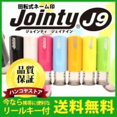 ジョインティー 回転式ネーム印 シャチハタ式(Jointy J9)【サイズ:10mm丸】