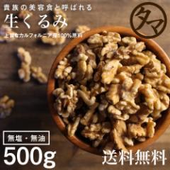【送料無料】自然派クルミ (無添加-500g)ナッツの中でも特にビタミンE・αリノレン酸などの高い栄養価を持つ食材。くるみ 胡桃 無塩 無油