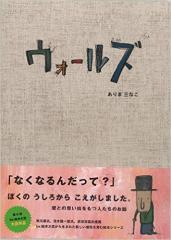 ウォールズ/ありま三なこ  第8会 be絵本大賞受賞作品 メール便発送可