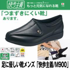 足に優しい靴メンズ「快歩主義/M900」 (シニア向け,つまずきにくい,軽量,日本製,歩行安定,リハビリ,男性用)