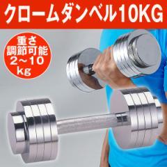 クロームダンベル10kg(重さ調節可能,2kg〜10kg,ウエイトトレーニング,筋トレ,上半身,プレート脱着,ダンベルダイエット,負荷)