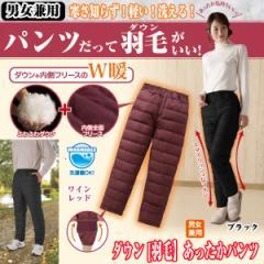 ダウン「羽毛」あったかパンツ(L〜LL)(,ダウン使用ロングパンツ,あったかキングサイズズボン,羽毛パンツ)