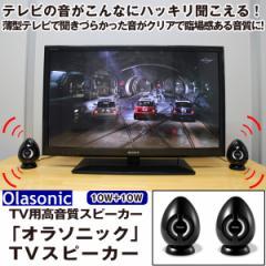 送料無料TV用高音質スピーカー「オラソニック」TVスピーカー (薄型テレビ,国内メーカー,省エネ,10W+10W,卵型)
