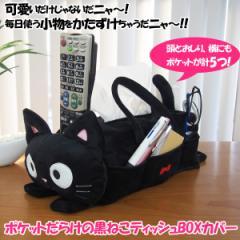 ポケットだらけの黒ねこティッシュBOXカバー(黒猫,黒ネコ,ティッシュケース,ティッシュカバー,コスメボックス,リモコン,メガネ,持ち運び)
