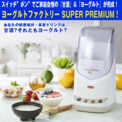 自家製健康甘酒 ヨーグルトファクトリー(SUPER PREMIUM) (甘酒メーカー,ヨーグルトメーカー,プレーンヨーグルト,発酵)