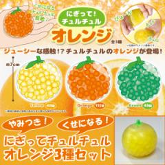 にぎってチュルチュルオレンジ3種セット (スクイーズ,粒々,つぶつぶ,UFOキャッチャー,景品,ユーチューバー,ヤミツキ,やみつき)