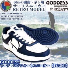 GODDESSサーフ・コンフォートスニーカー「TG-2031」(サーフブランド,TEAM GODDESS,靴履きやすいスニーカー)