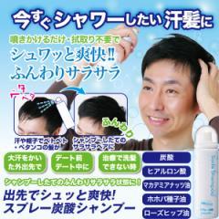 出先でシュッと爽快!スプレー炭酸シャンプー (炭酸ヘッドスパ,噴きかけるだけ,洗髪,シャワー,サラサラヘアー,爽快,身だしなみ)