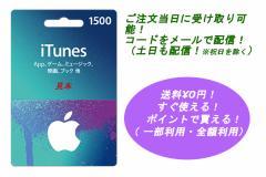 【送料不要】iTunes Card 1500/App Store/アイチューンカード/アイチューンズカード/ギフトコード【ポイント消化におススメ】