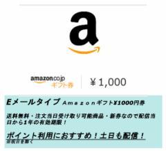 【送料不要】 【土日も発送】 amazonギフト券 1000円 【アマゾン】 【Eメール配信】 【商品券 金券 ギフト】 【ポイント消化におススメ】