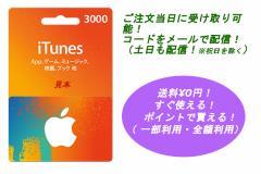 【送料不要】iTunes Card 3000/App Store/アイチューンカード/アイチューンズカード/ギフトコード【ポイント消化におススメ】