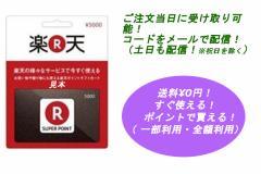 【送料不要】 楽天ポイントギフトカード5000円 【ポイント消化におススメ】 【金券 商品券 ギフト券】