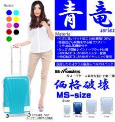 スーツケース MSサイズ3〜5日用スーツケースダイヤルロックHINOMOTO部品 窃盗団からお荷物を守る特許取得の極ファスナー超軽量スーツケー
