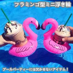 うきわ ミニ浮き輪 フラミンゴ/ヤシの木 フロート ビーチ プールフロート プールパーティー 飲み物用  可愛い ワンセット(2個)