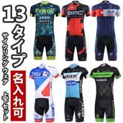 サイクリング ウェア  上下セット/男性用自転車ジャージ 半袖/春夏用サイクルジャージ 13タイプ