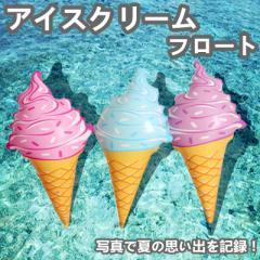 激安 アイスクリーム型 浮き輪 可愛い ビーチアイテム 海 プール ビーチ プールフロート ビッグサイズ 3カラー ソフトクリーム