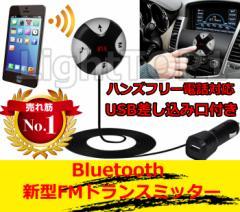 【メール便送料無料】最新型☆音楽、通話Bluetooth FMトランスミッターシガーソケット