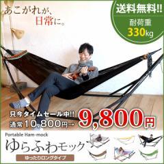 【送料無料】耐荷重330kg 自立式ハンモック ゆらふわモック ロングタイプ アウトドア用品 インテリア キャンプ用品 寝具