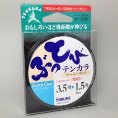 【メール便可】サンライン(SUNLINE) ぶっとびテンカラ・テーパーライン フロロ・8m 3.5-1.5号 本流用に!