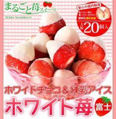 ホワイトチョコ&練乳アイス ホワイト苺