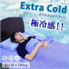 ★限定特価2017SS!超冷感Extra Cold ダブルフェイスケット
